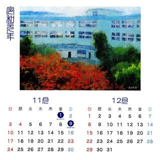 カレンダー1.jpg