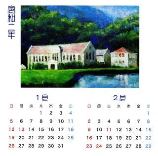 カレンダー2.jpg