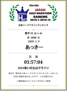 ハーフマラソン.jpg