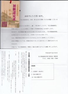 名古屋城検定.jpg