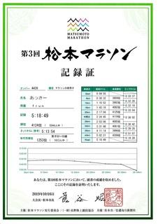 松本マラソン完走証.jpg