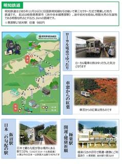 歩こう会案内2019(明知鉄道).jpg