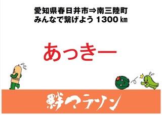 絆マラソン.jpg